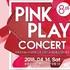 에뛰드하우스, '2018 핑크 플레이 콘서트' 개최