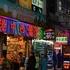 중국, 홍콩→심천 루트 단속 강화...따이공 물량 급감?