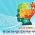 보건산업진흥원 '공공혁신 국민 아이디어' 공모