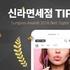 쌍방향 소통 마케팅 서비스 '신라탑핑', 최고 디지털 혁신상 '쾌거'