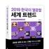 KOTRA, '2019 한국이 열광할 세계 트렌드' 발간