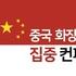 화수협, 20일 '중국 화장품시장 집중 컨퍼런스' 개최