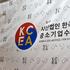 화수협(KCEA), 베트남 수출상담회 개최