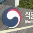 식약처, 29일 화장품 규제개선 정책간담회 개최