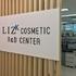 리즈케이, 50억원 투자 '브랜딩 R&D' 연구소 가동