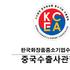 화수협 중국수출사관학교 3월 개교