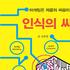 [신윤창소설] 인식의 싸움 99. 모델 선발 대회(7)