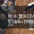 [안내] 2019 화수협 정기총회 및 유럽 화장품시장 집중 컨퍼런스