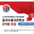 [알립니다] 중국수출사관학교 2기생 모집