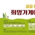 아모레퍼시픽, '희망가게' 창업주 모집
