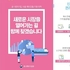 중소벤처기업부, 11월 K-뷰티 페스티발 개최