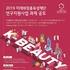 LG생활건강, 미래화장품 육성재단 출범