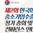 화수협, '해외판로' 컨퍼런스 27일 개최