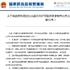 중국 특수용도화장품 행정허가 연장, 기업 책임 강조