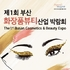 'Made in Busan', B-뷰티 첫 박람회, 27일 개최