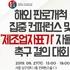 27일 '제조업자 표기 삭제' 결의대회