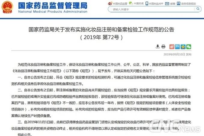 중국, 허가 관련 '검사검측기구' 일제 정비