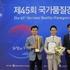 코리아나화장품, 국가품질경영대회 대통령표창 수상