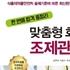 [신간]'맞춤형화장품 조제관리사' 교재 출간