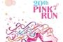 아모레퍼시픽, 3월 15일 해운대에서 '2020 핑크런' 개최