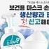 마스크·손소독제 생산·판매 내역 매일 신고 의무화