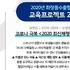 제조사×브랜드사=상생콘서트...'최신제형 설명회' 개최