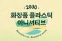 화장품업계, '2030 화장품 플라스틱 이니셔티브'선언