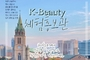 명동에 뻔뻔(fun fun)한 'K-뷰티 체험홍보관' 9월 오픈