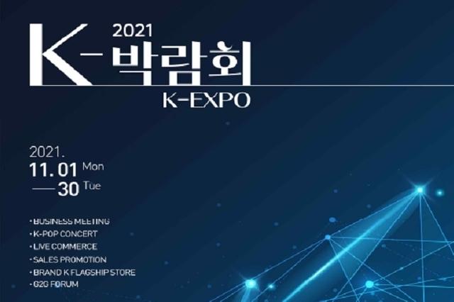 K-박람회 11월 8~11일 코엑스 개최...한류 상품 전시