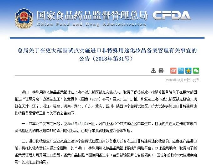 중국 사전등록제 상해 푸동 외 10개 도시 확대