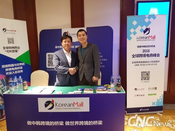 '2018 글로벌 이커머스컨퍼런스(GECC)' 한국서 개최