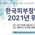 한국피부장벽학회 6월 18일 '코스메슈티컬 & 피부장벽' 워크숍