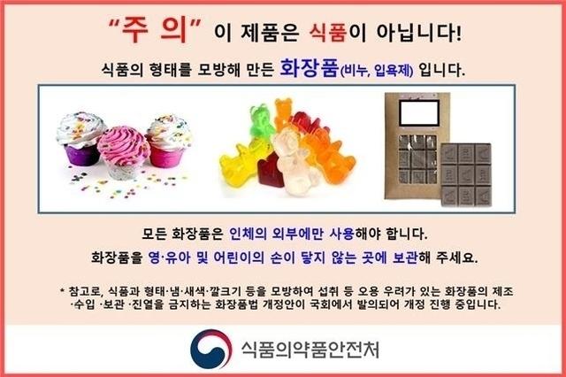식품·식품용기 모방 화장품 판매 금지, 국회 통과